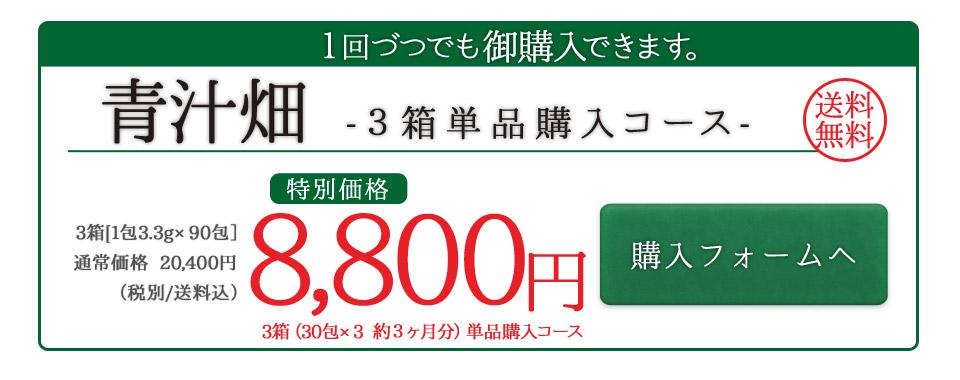 青汁畑単品購入3箱申し込み